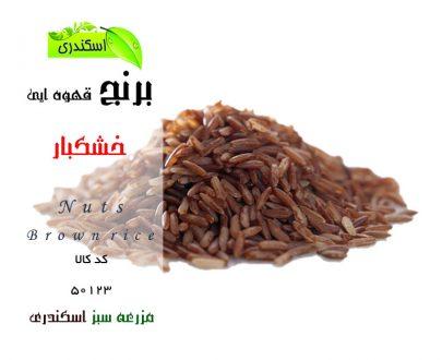خرید اینترنتی برنج قهوه ایی ، برنج طبیعی و ارگانیک ،