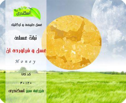 نبات عسلی،محصولی از فرورده های عسل ، خرید اینترنتی نبات عسلی
