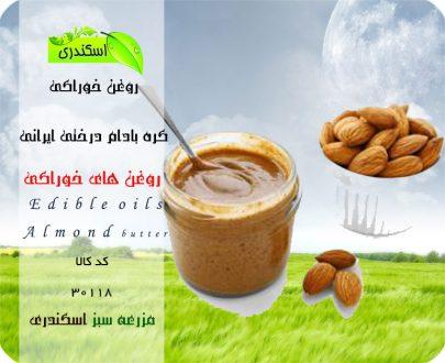 کره بادام درختی ایرانی اعلاء