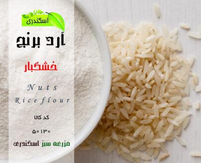 خرید اینترنتی ارد برنج