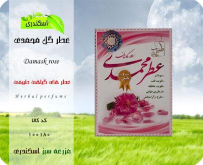 عطر طبیعی گل محمدی