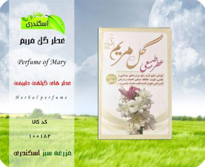 عطر طبیعی گل مریم (طبیب)
