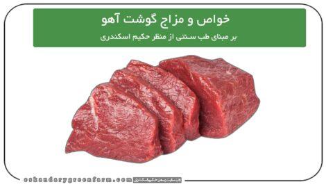 گوشت آهو