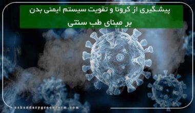 پیشگیری از کرونا ویروس درطب سنتی