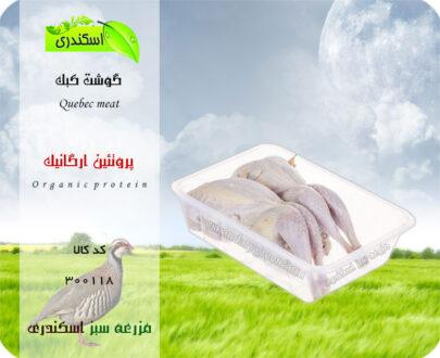 خرید اینترنتی گوشت کبک