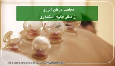 حجامت در طب سنتی