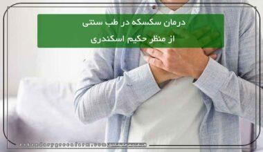 درمان سکسکه در طب سنتی