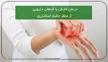 درمان خارش با گیاهان دارویی ، طب سنتی حکیم اسکندری
