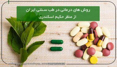 روش های درمانی در طب سنتی